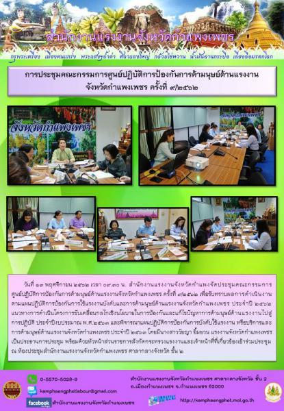 การประชุมคณะกรรมการศูนย์ปฏิบัติการป้องกันการค้ามนุษย์ด้านแรงงาน จังหวัดกำแพงเพชร ครั้งที่ 9/2562