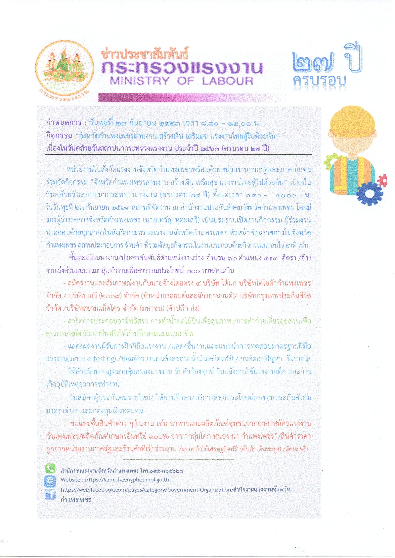 """ประชาสัมพันธ์กิจกรรม """"จังหวัดกำแพงเพชรสานงาน สร้างเงิน เสริมสุข แรงงานไทยสู้ไปด้วยกัน"""" เนื่องในวันคล้ายวันสถาปนากระทรวงแรงงาน (ครบรอบ ๒๗) ประจำปี ๒๕๖๓"""