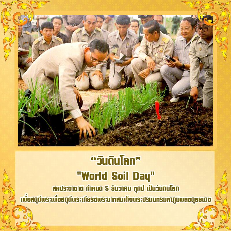 5 ธันวาคม วันดินโลก (World Soil Day)