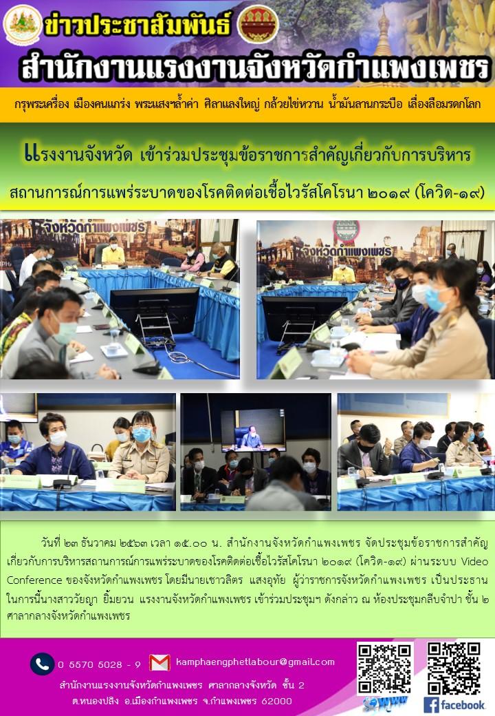 แรงงานจังหวัด เข้าร่วมประชุมข้อราชการสำคัญเกี่ยวกับการบริหารสถานการณ์การแพร่ระบาดของโรคติดต่อเชื้อไวรัสโคโรนา 2019 (โควิด-19)