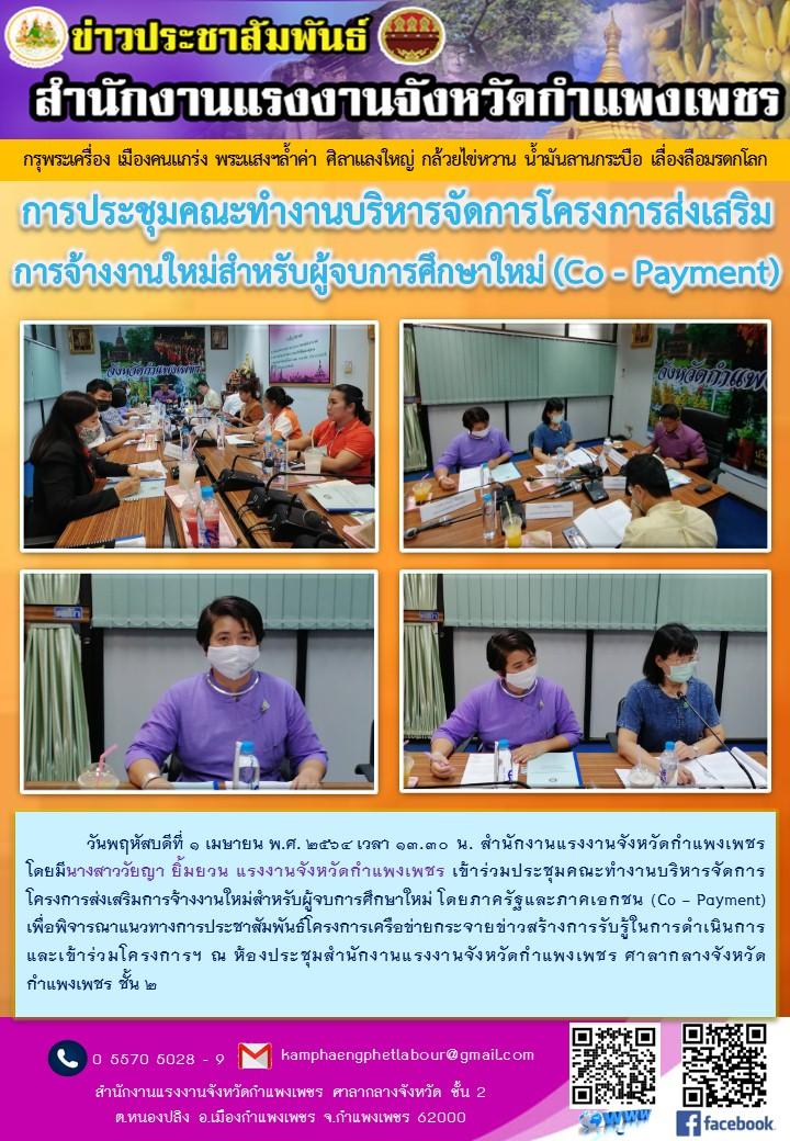 สรจ.กำแพงเพชร เข้าร่วมการประชุมคณะทำงานบริหารจัดการโครงการส่งเสริมการจ้างงานใหม่สำหรับผู้จบการศึกษาใหม่ (Co – Payment)