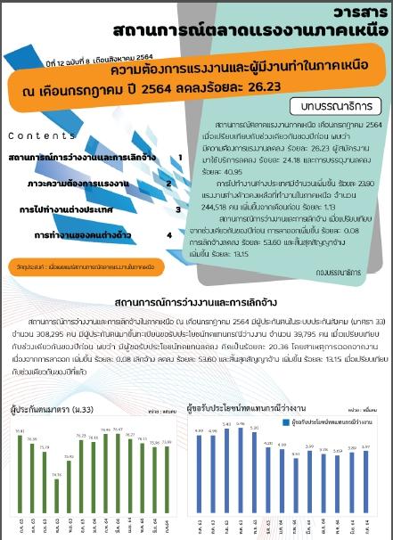 วารสารสถานการณ์ตลาดแรงงานภาคเหนือ ประจำเดือนสิงหาคม 2564